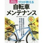 DVDでよくわかる!プロが教える自転車メンテナンス [単行本]