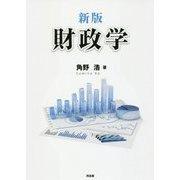 財政学 新版 [単行本]