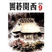 囲碁関西 2016年 09月号 [雑誌]