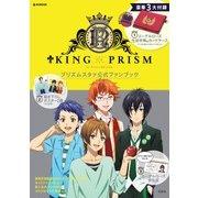 KING OF PRISM by PrettyRhythm プリズムスタァ公式ファンブック [ムックその他]
