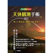 天体観測手帳2017 [ムックその他]