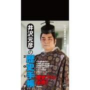 井沢元彦の歴史手帳2017 [ムックその他]