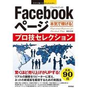 今すぐ使えるかんたんEx Facebookページ 本気で稼げる! プロ技セレクション [単行本]