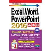 今すぐ使えるかんたんmini Excel&Word&PowerPoint 2016 基本技 [単行本]