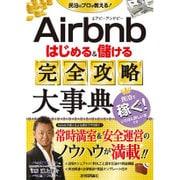 Airbnb はじめる&儲ける 完全攻略大事典 [単行本]