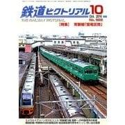 鉄道ピクトリアル 2016年 10月号 No.922 [雑誌]