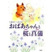 おばあちゃんと桜と菖蒲 [絵本]
