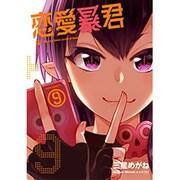 恋愛暴君 9(メテオCOMICS) [コミック]