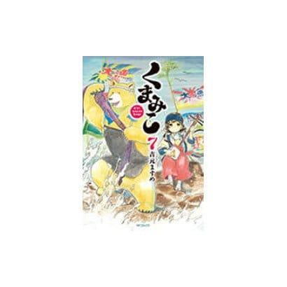 くまみこ 7(MFコミックス フラッパーシリーズ) [コミック]
