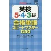 中学生のための英検5・4・3級合格単語スピードマスター1250 [単行本]