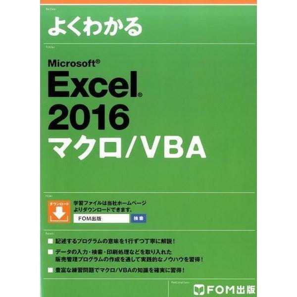 よくわかるMicrosoft Excel2016マクロ/VB [単行本]