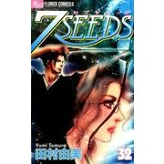 7SEEDS<32>(フラワーコミックス) [コミック]