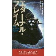 エターナル・フレイム(新☆ハヤカワ・SF・シリーズ) [新書]