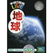 地球(学研の図鑑LIVE) [図鑑]