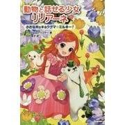 動物と話せる少女リリアーネ〈11〉小さなホッキョクグマ☆ミルキー! [全集叢書]