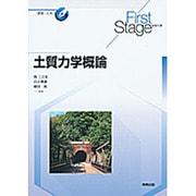 土質力学概論(First Stageシリーズ) [単行本]