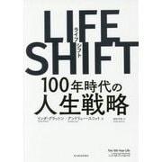 LIFE SHIFT(ライフ・シフト)―100年時代の人生戦略 [単行本]