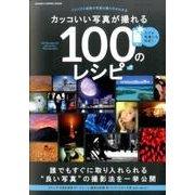 カッコいい写真が撮れる100のレシピ-インパクト抜群の写真の撮り方がわかる(Gakken Camera Mook) [ムックその他]