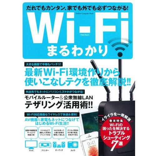Wi-Fiまるわかり-だれでもカンタン、家でも外でも必ずつながる!大きな画面で手順もバッチリ!(Gakken Computer Mook) [ムックその他]