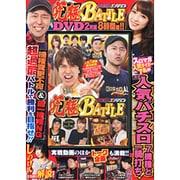 パチスロ攻略マガジンDVD究極BATTLE [DVD]