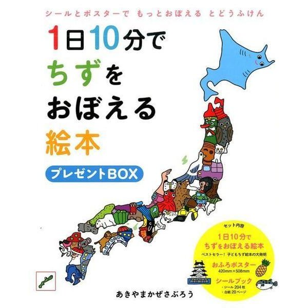 1日10分でちずをおぼえる絵本プレゼントBOX [絵本]