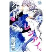 結婚×レンアイ。 2(白泉社レディースコミックス) [コミック]