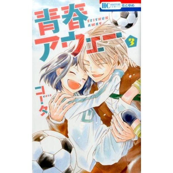 青春アウェー 3(花とゆめCOMICS) [コミック]