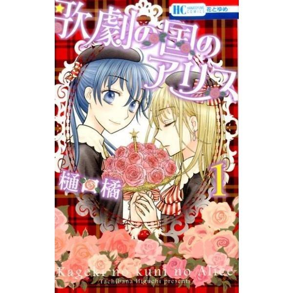 歌劇の国のアリス 1(花とゆめCOMICS) [コミック]