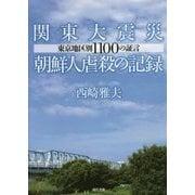 関東大震災朝鮮人虐殺の記録―東京地区別1100の証言 [単行本]