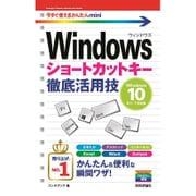 今すぐ使えるかんたんmini Windowsショートカットキー徹底活用技[Windows 10/8.1/7対応版] [単行本]