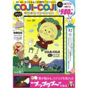 COJI-COJI 神回! 傑作選DVD BOOK [ムックその他]