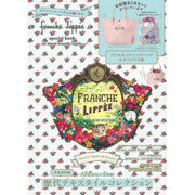 franche lippee special book [ムックその他]