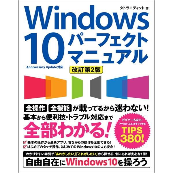 Windows 10 パーフェクトマニュアル 改訂第2版 [単行本]