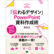 「伝わるデザイン」 PowerPoint 資料作成術 [単行本]