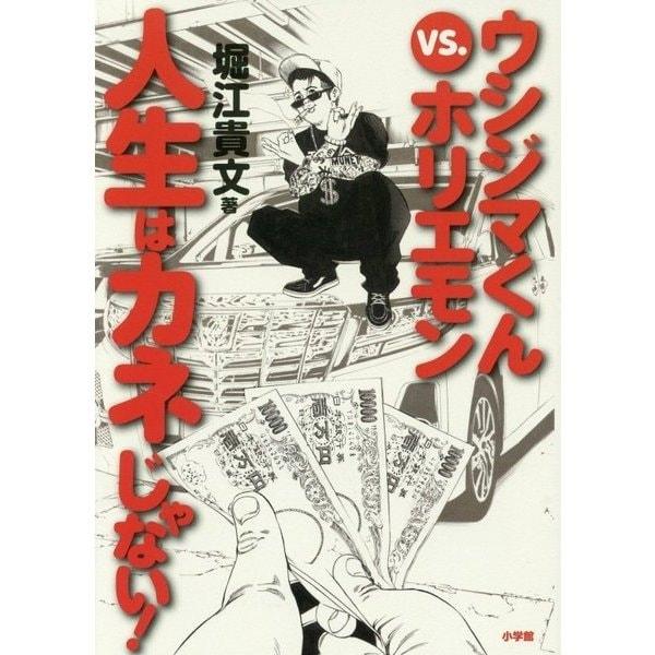 ウシジマくんvs.ホリエモン 人生はカネじゃない! [単行本]