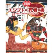 図説 エジプトの「死者の書」 新装版 (ふくろうの本) [全集叢書]