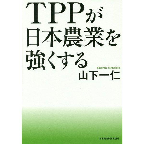 TPPが日本農業を強くする [単行本]
