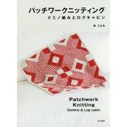 パッチワークニッティング―ドミノ編みとログキャビン [単行本]