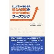 リカバリーをめざす統合失調症の認知行動療法ワークブック―私の「ふつう」を取り戻すための技法を学ぶ [単行本]