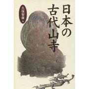 日本の古代山寺 [単行本]