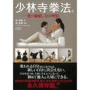 少林寺拳法―愛の価値、力の理想。 普及版 [単行本]