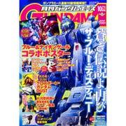 GUNDAM A (ガンダムエース) 2016年 10月号 No.170 [雑誌]