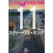 11/22/63 上(文春文庫 キ 2-49) [文庫]