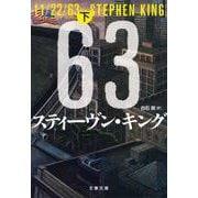 11/22/63 下(文春文庫 キ 2-51) [文庫]