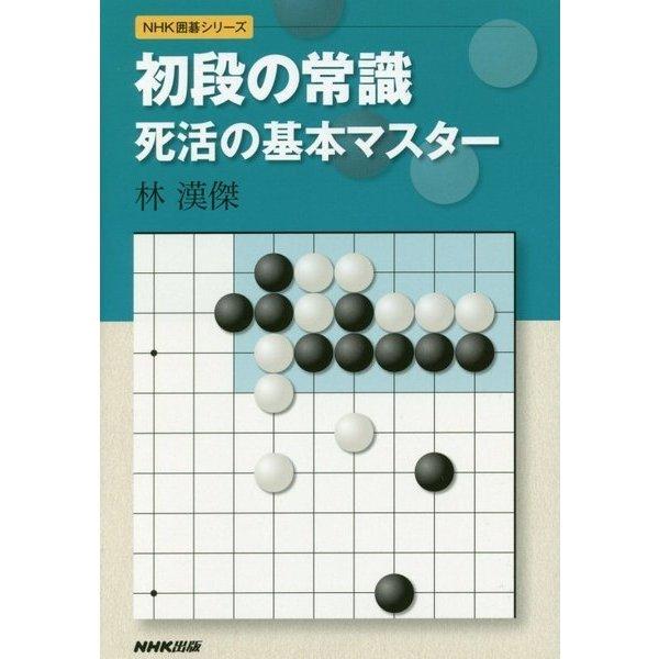 初段の常識 死活の基本マスター(NHK囲碁シリーズ) [単行本]