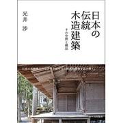 日本の伝統木造建築―その空間と構法 [単行本]