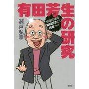 有田芳生の研究―参議院議員有田芳生とは何者か!? [単行本]