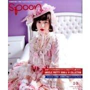 spoon. (スプーン) 2016年 10月号 No.114 [雑誌]