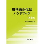 風営適正化法ハンドブック 第4版 [単行本]