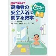 日本で初めて!!高齢者の安全入浴に関する教本 [単行本]